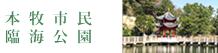 本牧市民・臨海公園